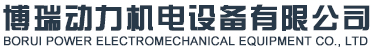Borui power Electromechanical Equipment Co., Ltd